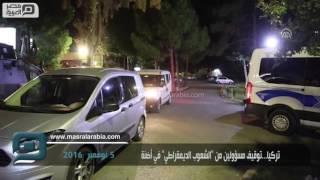مصر العربية | تركيا...توقيف مسؤولين من