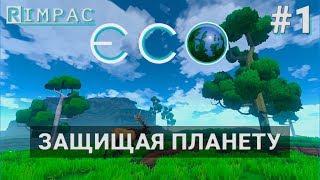 ECO | #1 | Спасая планету в соло!