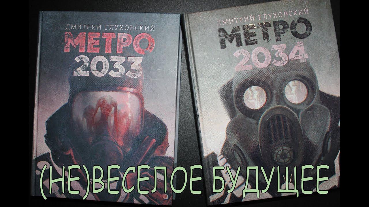 Книга «Метро 2033. Метро 2034. Метро 2035» Дмитрий Глуховский .