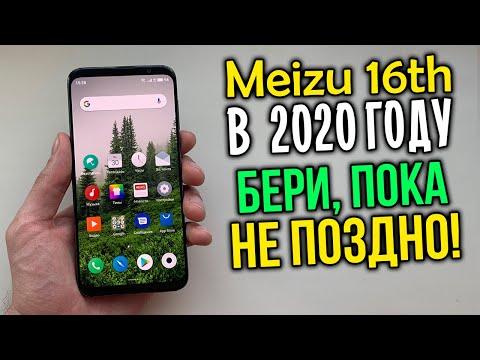 Не идеальный, но крутой! Недорогой, как раньше! Стоит ли брать Meizu 16th в 2020 году?