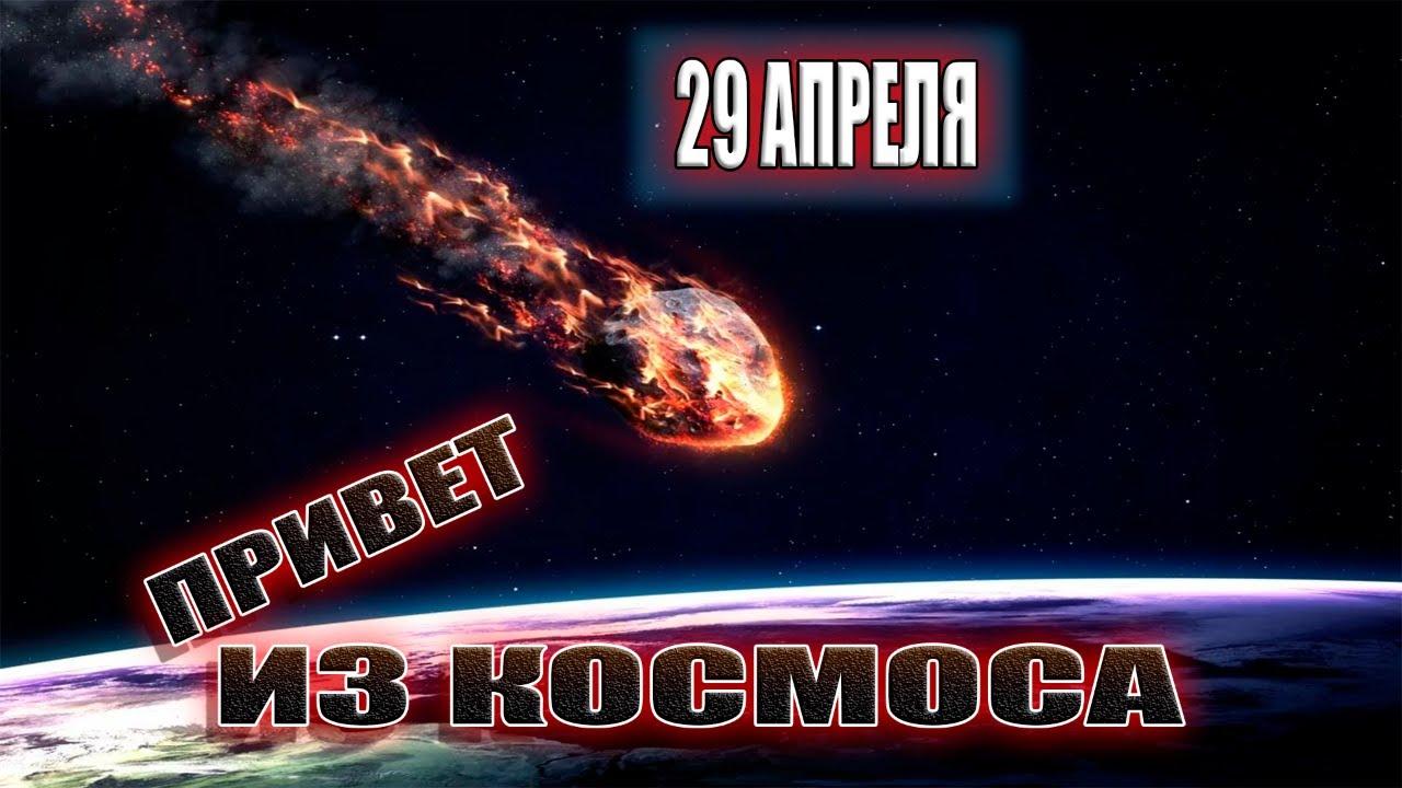 Что будет 29 апреля, метеорит 2020 - YouTube