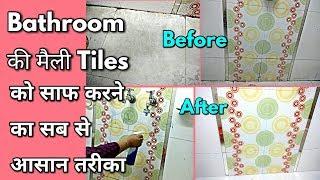Bathroom की मैली Tiles को साफ करने का सब से आसान तरीका / Howto Clean Bathroom Tiles -monikazz kitchn