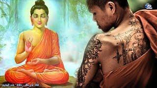 حقائق مثيرة عن الديانة البوذية والبوذيين | بوذا ليس أله ولا نبي !!