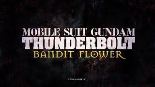 『MOBILE SUIT GUNDAM THUNDERBOLT BANDIT FLOWER』trailer (EN dub+JP sub)