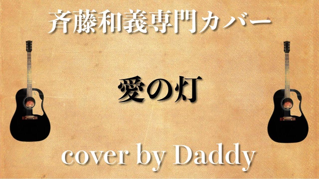 愛の灯/斉藤和義 弾き語りカバー by Daddy