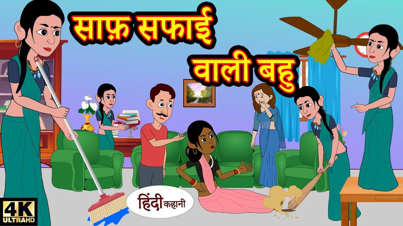 साफ सफाई वाली बहू bedtime stories | moral stories | hindi storytime | funny | comedy kahani | story