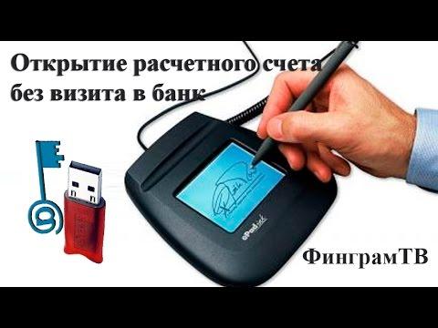 Открытие Расчетного Счета Без Визита в Банк, ООО, ИП