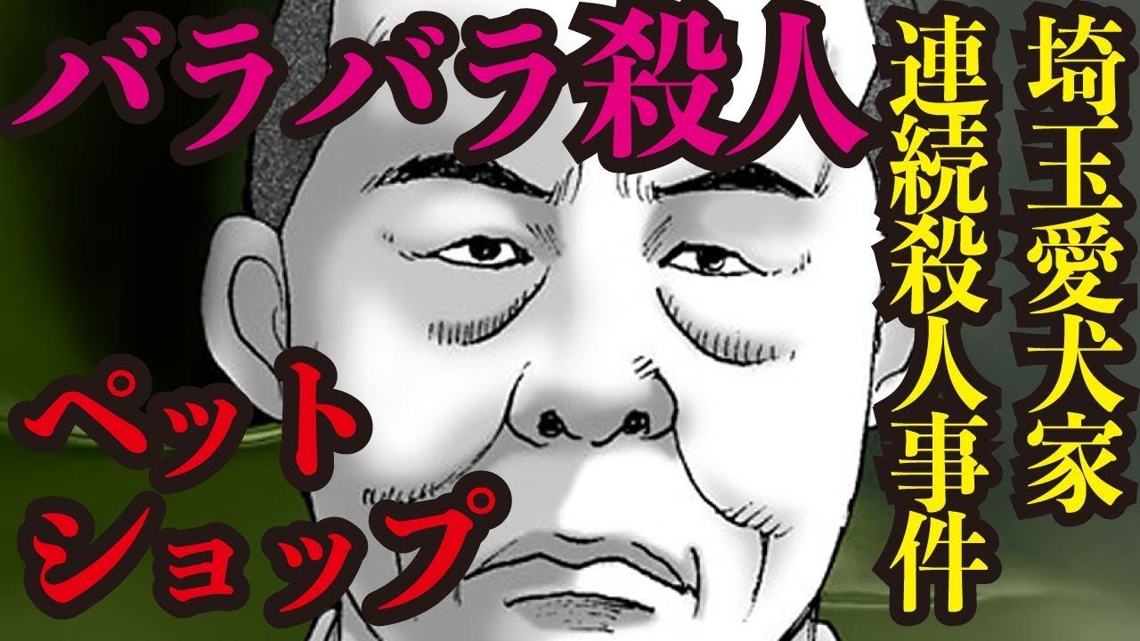 殺人 事件 家 愛犬 実在 事件「埼玉愛犬家連続殺人事件」と『冷たい熱帯魚』