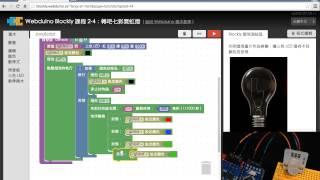 Webduino Blockly 教學 2-4:轉吧七彩霓虹燈