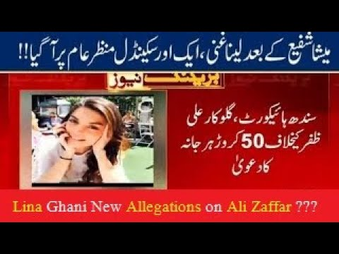 Lina Ghani New Allegations On Ali Zafar !!! 50 Crores ??? Watch Video for more details !!!!
