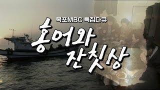 [목포MBC 특집다큐] 홍어와 잔칫상
