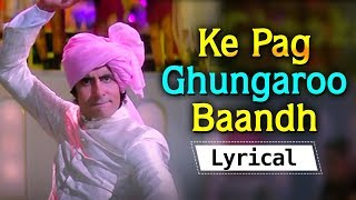 Ke Pag Ghungaroo Baandh [HD] Lyrical Video Song - Amitabh Bachchan - Smita Patil - Namak Halal Songs