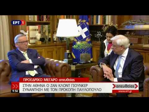 Γιούνκερ σε Παυλόπουλο: Η Ελλάδα είναι η δεύτερη πατρίδα μου