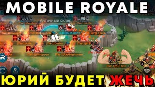 MOBILE ROYALE - ЮРИЙ БУДЕТ ЖЕЧЬ, ЖЕЧЬ БУДЕТ ЮРИЙ.