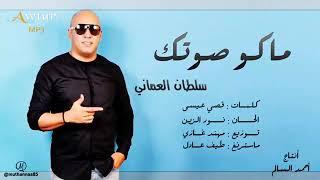 اغنية عراقية حزينة ماكو صوتك عني غاب