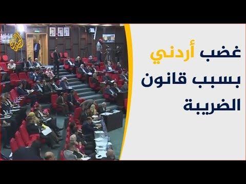 غضب وسخرية بالشارع الأردني من مناقشة الحكومة لقانون الضريبة  - 12:54-2018 / 11 / 16