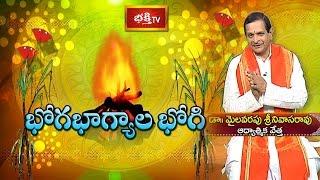 Bhogi Festival Importance || Bhoga Bhayala Bhogi by Sri Mylavarapu Srinivasa Rao || Bhakthi TV