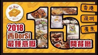 2018西DorSi最鍾意嘅15間餐廳!