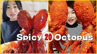 ASMR Amazing Spicy Octopus Eating Show Compilation #10 - 문어/たこ/ปลาหมึก/Bạchtuộc/章鱼/Chinese Food