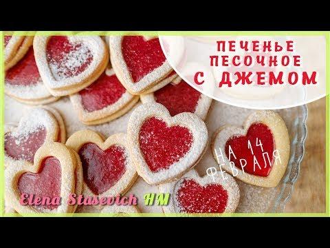 🍪 Печенье с джемом на 14 февраля || Cookies With Jam Hearts || Elena Stasevich HM