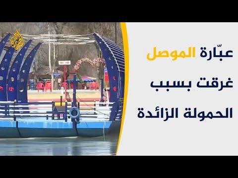 الحمولة الزائدة تتسبب في كارثة غرق عبّارة الموصل  - نشر قبل 2 ساعة