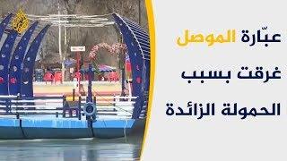 الحمولة الزائدة تتسبب في كارثة غرق عبّارة الموصل  🇮🇶