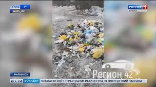 Соцсети: жители Мариинска жалуются на стихийную свалку