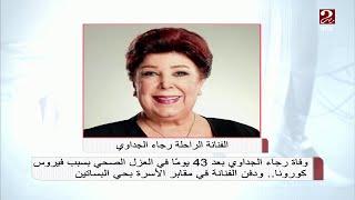 Gambar cover دفن الفنانة القديرة رجاء الجداوي في مقابر الأسرة بحي البساتين