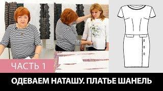 Моделирование, раскрой и примерка платья в стиле Шанель с коротким рукавом Одеваем Наташу Часть 1