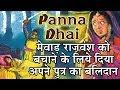पन्ना धाय अपने पुत्र का बलिदान देकर राजवंश को बचाया-panna Dhai Sacrificed Her So