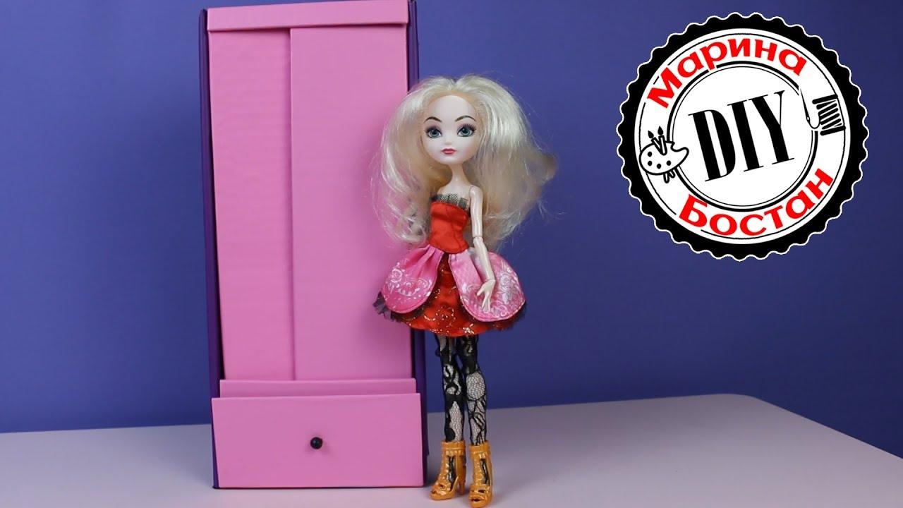 Шкаф для кукол монстер хай своими руками фото 540