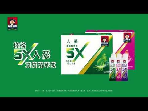 全新上市 桂格5X人蔘濃縮精華飲 - YouTube