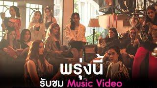 อดใจรอชมกันอีกนิด MV เพลง #LookinLookin #มองสิมองสิ