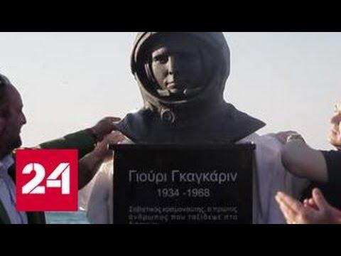 Греки поставили памятник Гагарину