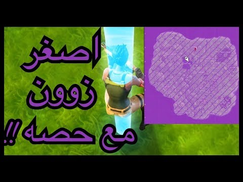 Fortnite ll  محاولة تحدي اصغر زوون