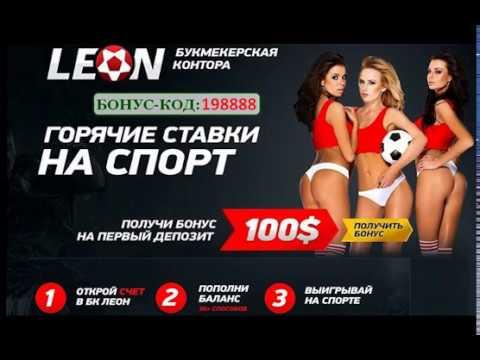 Леон букмекерская контора. Бонус-код на удваивание депозита.из YouTube · Длительность: 2 мин28 с