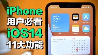 【iOS14】11個iPhone升級iOS14之後的超強功能!Feat. 蘋果CEO開完發佈會連夜告訴我的AirPods隱藏功能