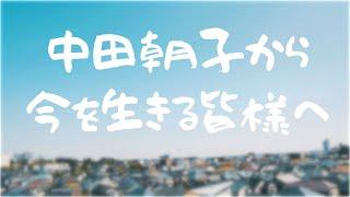 MUSIC VIDEO『春珈琲』/ 中田朝子