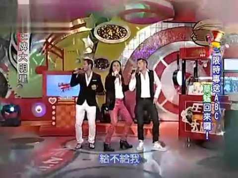 2009/07/07王牌大明星 限時專送ABC 草蜢回來囉!(下) - YouTube