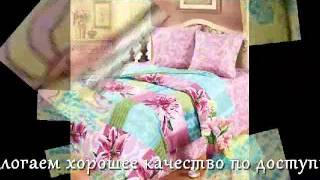 постельное белье оптовые цены,отличное качество!!!!(БОЛЬШОЙ выбор постельного белья и товаров для сна! Постоянные распродажи СО СКИДКАМИ и ЦЕНАМИ ОТ 700 РУБЛЕЙ!..., 2013-12-13T08:25:47.000Z)