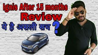 ignis After 15 months review? कार लेने से पहले एक बार वीडियो जरूर देखना