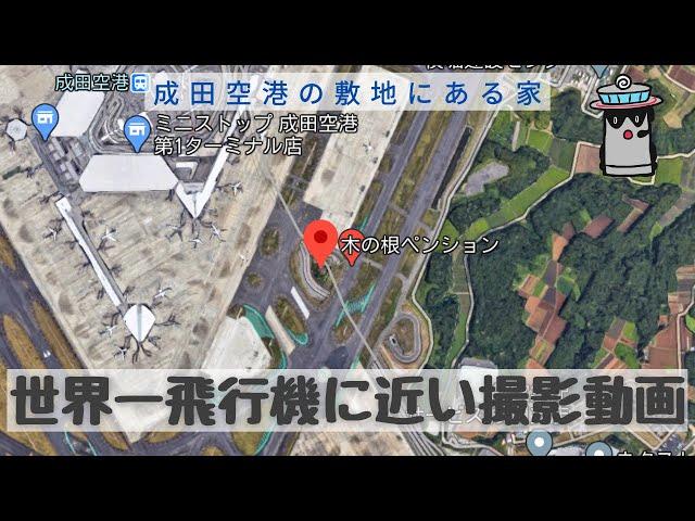 【希少】空港内で飛行機に世界一近い場所から撮影した動画