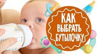 Как выбрать бутылочку для малыша. Мамина школа. ТСВ(, 2013-04-10T11:31:58.000Z)