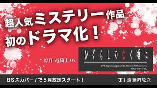 5月より放送スタートのBSスカパー!オリジナル連続ドラマ 『ひぐらしのなく頃に』 、NGT48新潟劇場公演での主要キャスト発表の模様を2月27...