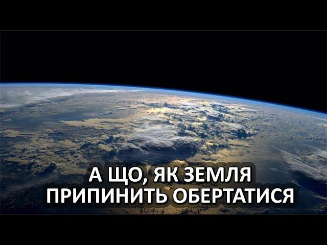 А що, як Земля припинить обертатися [Vsauce]