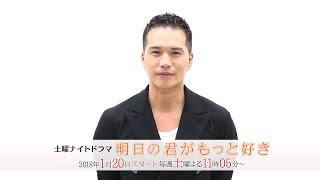 ドラマ「明日の君がもっと好き」1月20日(土)テレビ朝日系にてO.Aスタ...