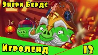 Мультик Игра для детей Энгри Бердс. Прохождение игры Angry Birds epic [13] серия