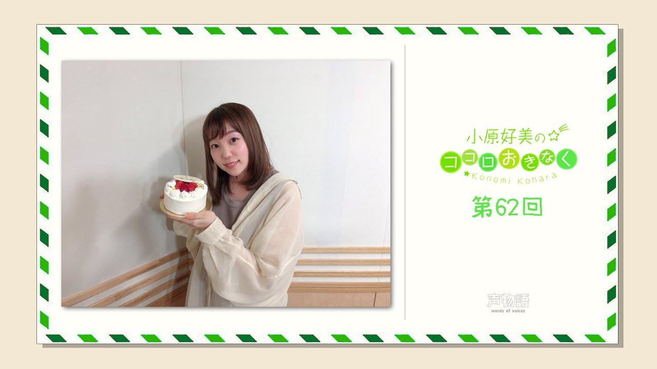 [KokoRadi #62] Kohara Konomi's Open Your Heart