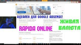 Rapida Online[ЖИВАЯ ВАЛЮТА] - ИДЕАЛЕН ДЛЯ Google AdSense!