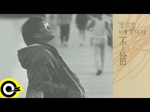 【ROCK Classical】李宗盛 Jonathan Lee『李宗盛的音樂旅程─不捨』